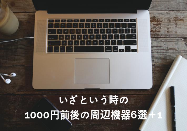 【あってよかった】いざという時に重宝する1000円前後のパソコン周辺機器6選+1