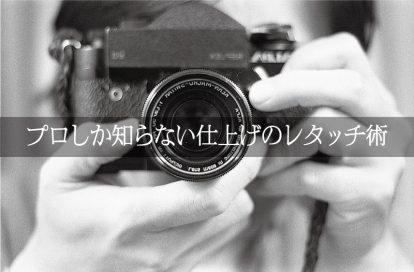 【Photoshop】最後の仕上げに写真の質感を出すレタッチ・加工術