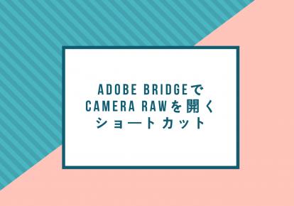 Adobe BridgeでCamera Rawを開くショートカット