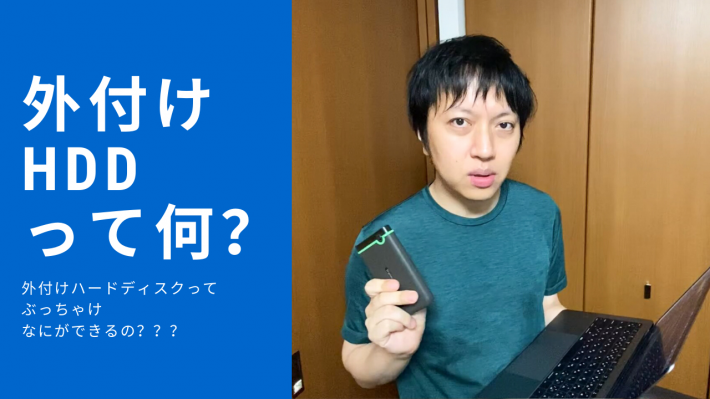#025 【パソコン】外付けハードディスクって何?【データ】