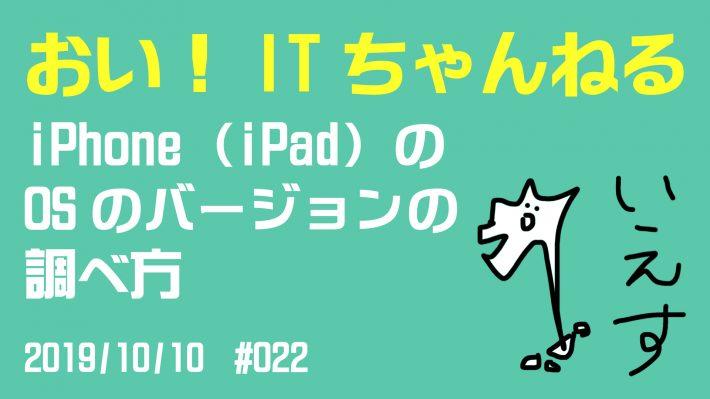#022 iPhone(iPad)のiOSバージョン確認方法