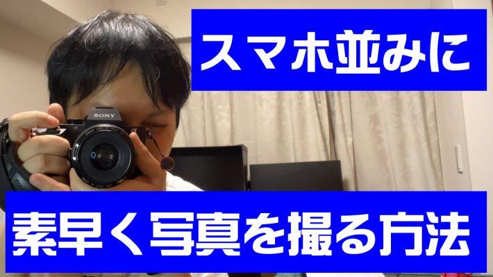 #018 一眼レフやミラーレスでスマホ並みにカメラシャッターを素早く切る方法【ピークデザイン キャプチャー】