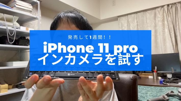 #016 iPhone 11 Proのインカメラを試す | Front selfie camera
