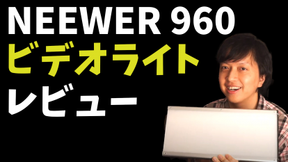 【LED】Neewer ビデオライト960開封&レビュー!【高画質Youtube】