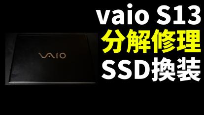 【Windows修理】vaio S13 分解&SSD換装・OSインストール