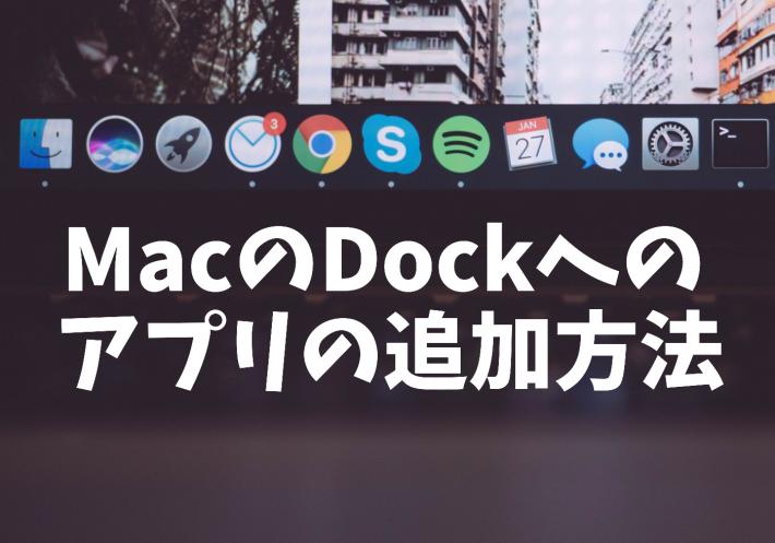 【基本】MacのDockへのアプリの追加方法