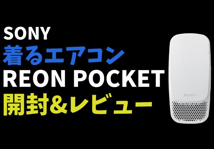 【ウェアラブルエアコン】SONY REON POCKET開封&アプリレビュー【開封動画】